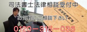 奈良の司法書士