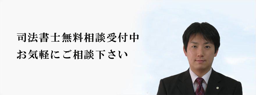 相続や遺言・借金問題・会社設立のご相談は奈良の山本泰生司法書士事務所へ!