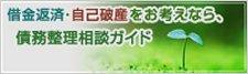奈良の債務整理ガイド